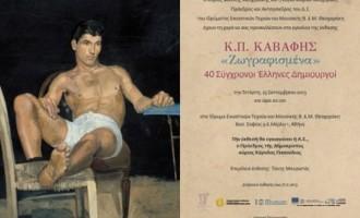 40 Σύγχρονοι Έλληνες δημιουργοί ζωγραφίζουν τον Καβάφη