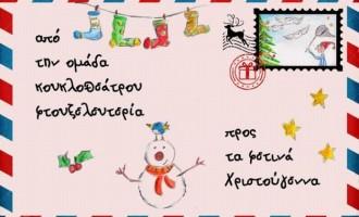 «Πετούν, πετούν… τα γράμματα, μια χριστουγεννιάτικη ιστορία»