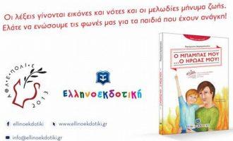 Την Πέμπτη η παρουσίαση του βιβλίου «Ο μπαμπάς μου… ο ήρωάς μου!»
