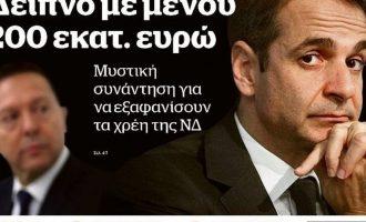 """""""Μυστική συνάντηση Μητσοτάκη – Στουρνάρα με μενού τα φέσια των 200 εκ. της ΝΔ"""""""