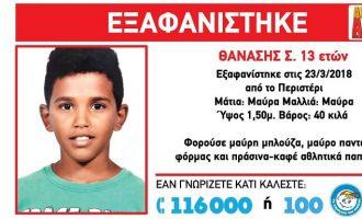 Eξαφανίστηκε 13χρονος στο Περιστέρι