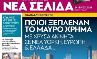 Αποκάλυψη «Νέα Σελίδα»: Με ακίνητα στην Ελλάδα και το εξωτερικό ξέπλεναν το μαύρο χρήμα της Novartis