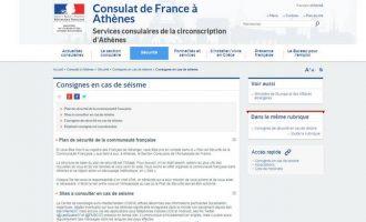 Πώς η φρενίτιδα οδηγεί σε ξεφτίλα: Τι πραγματικά συμβαίνει με το email της Γαλλικής πρεσβείας