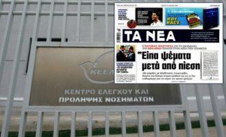 """H αλήθεια για το ξέπλυμα των """"Νέων"""" στο σκάνδαλο του ΚΕΕΛΠΝΟ"""