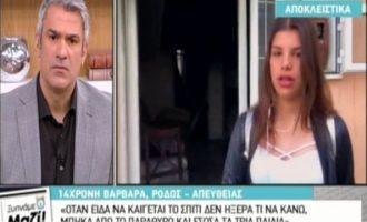 14χρονη ηρωϊδα μπαίνει σε φλεγόμενο σπίτι και σώζει 3 παιδιά στη Ρόδο (βίντεο)