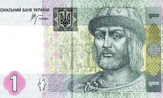 Σε ελεύθερη πτώση το νόμισμα της Ουκρανίας λόγω της πολιτικής αστάθειας