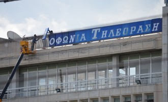 ΠΟΣΠΕΡΤ: Μας εκπλήσσει η προχειρότητα του ΣΥΡΙΖΑ  για την ΕΡΤ