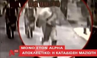 Νέο βίντεο από την καταδίωξη: Ο Μαζιώτης τρέχει με το πιστόλι στο χέρι