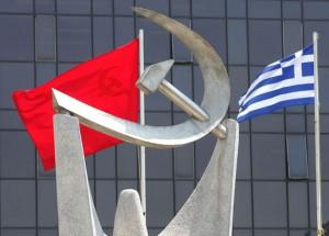 Κομμουνιστικό Κόμμα Ελλάδος (ΚΚΕ)