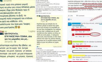 Τέρμα λογικής – Δείτε τι κυκλοφορεί στο Facebook και… μην σπάσετε τις οθόνες σας!