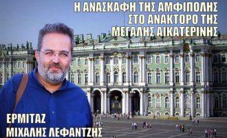 Ο Μιχάλης Λεφαντζής θα παρουσιάσει την Αμφίπολη στο Ερμιτάζ