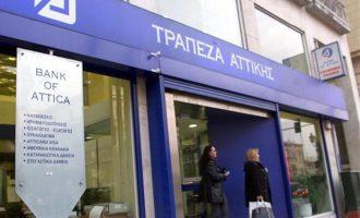 Ομόλογα με εγγύηση Δημοσίου θα εκδώσει η Τράπεζα Αττικής