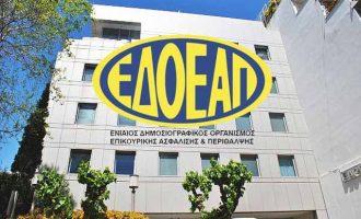 ΕΣΗΕΑ: Τετράωρη στάση εργασίας για τον ΕΔΟΕΑΠ