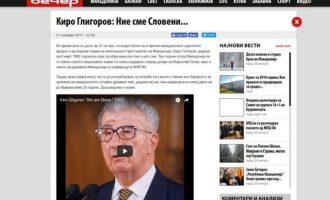 Προβλήθηκε για πρώτη φορά στα Σκόπια η ιστορική δήλωση Γκλιγκόροφ ότι είναι Σλάβοι (βίντεο)