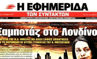 Οργή Τσίπρα για την πέμπτη φάλαγγα Ξαφά – Μητσοτάκη: Προσφυγή στη Δικαιοσύνη