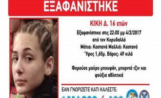 Βρέθηκε η 16χρονη που είχε εξαφανιστεί από τον Κορυδαλλό