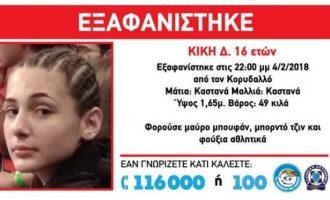 Αυτό το κορίτσι εξαφανίστηκε – Είναι η 16χρονη Κική από τον Κορυδαλλό