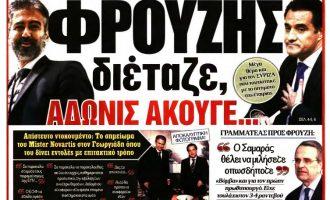 Εφημερίδα «δημοκρατία»: Ο Φρουζής διέταζε, ο Άδωνις άκουγε και…. τα χρέωνε στην Τρόικα