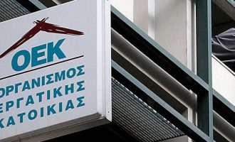 Πότε μπορεί να ενταχθεί δανειολήπτης του ΟΕΚ σε ρύθμιση