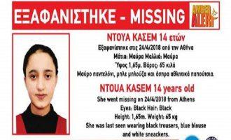 Εξαφανίστηκε 14χρονη από την Αθήνα – Σε κίνδυνο η ζωή της
