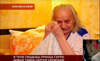 90χρονη ζητά να δει τον πρώην κατάσκοπο Σεργκέι Σκριπάλ – «Είναι γιος μου» (φωτο)