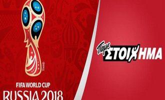 Πάμε Στοίχημα: Αντίστροφη μέτρηση για τον μεγάλο τελικό Γαλλία-Κροατία