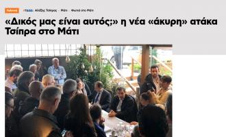 Ξεφτίλα: Και δεύτερη «μούφα» είδηση από το Πρώτο Θέμα για τους διαλόγους Τσίπρα στο Μάτι