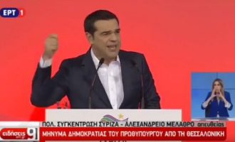 Αλέξης Τσίπρας: Παραλάβαμε μια Ελλάδα «ουραγό» και την αναδείξαμε ηγέτιδα σε Βαλκάνια και Αν. Μεσόγειο