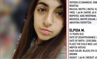 Εξαφανίστηκε 15χρονη από τα Οινόφυτα (φωτο)