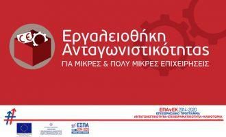 Πώς οι Μικρές Επιχειρήσεις μπορούν να πάρουν έως 200.000 ευρώ από πρόγραμμα του ΕΣΠΑ 400 εκατ. ευρώ