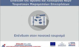 Συνεργασία Κουντουρά – Γιαννακίδη: Μέσω ΕΣΠΑ 200.000.000 € στον τουρισμό