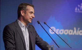Ο Μητσοτάκης ζητάει τους ψηφοφόρους που έφυγαν από τη ΝΔ να επιστρέψουν