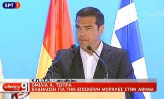 Τσίπρας: Η επίσκεψη Έβο Μοράλες γίνεται σε μια πολύ κρίσιμη περίοδο για τη γεωπολιτική σκακιέρα