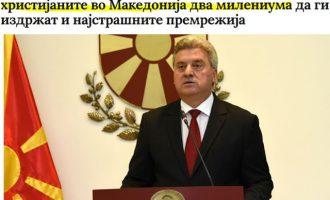 Παραληρεί ο ανιστόρητος Ιβάνοφ: Δύο χιλιάδες χρόνια οι χριστιανοί στη «Μακεδονία» άντεξαν τα πάθη τους