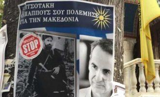 Αφίσες κατά Μητσοτάκη στην Κατερίνη για τη Συμφωνία των Πρεσπών (βίντεο)