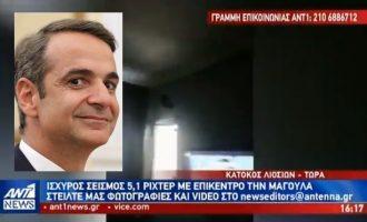 Αθήνα Σεισμός: «Έπρεπε να τα περιμένουμε αυτά διότι έχουμε γκαντέμη πρωθυπουργό» (βίντεο)