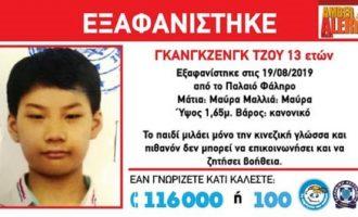 Εξαφανίστηκε 13χρονος από το Παλαιό Φαληρο