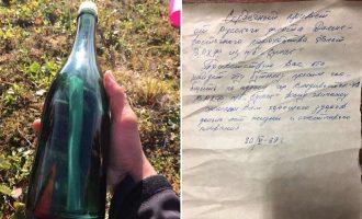 Βρέθηκε μπουκάλι με γράμμα που είχε γράψει Ρώσος ναύτης το 1969