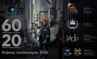 ΕΛΠΕ: Υψηλές Διακρίσεις με 7 Κορυφαία Διεθνή Βραβεία για τον «ΕΤΗΣΙΟ ΑΠΟΛΟΓΙΣΜΟ 2018»