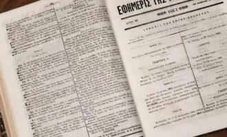 Εφημερίδα από το 1864 βρέθηκε σε κάδο σκουπιδιών στο Παγκράτι