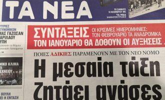 ΤΑ ΝΕΑ: Σκληρή κριτική στην κυβέρνηση Μητσοτάκη – «Η μεσαία τάξη ζητάει ανάσες»