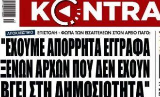 Η «Kontra» δημοσιεύει επιστολή για απόρρητα έγγραφα ξένων υπηρεσιών για τη Novartis