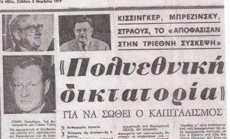 Άρθρο του 1977 στην εφημερίδα «Τα ΝΕΑ» αποκαλύπτει το σχέδιο «πολυεθνική δικτατορία»