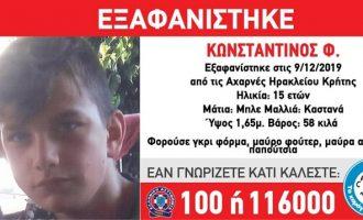Εξαφανίστηκε 15χρονος από το Ηράκλειο Κρήτης