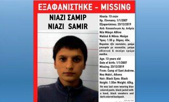 Εξαφανίστηκε 13χρονος Αφγανός από τη Νέα Μάκρη
