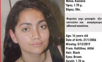 Εξαφανίστηκε 14χρονη από την Καλλιθέα