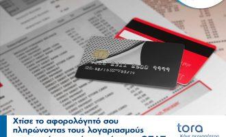 ΟΠΑΠ: Η tora Wallet πολύτιμος σύμμαχος στο «χτίσιμο» του αφορολόγητου