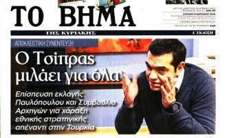 Αλ. Τσίπρας: Επίσπευση επανεκλογής Παυλόπουλου και Συμβούλιο Αρχηγών για την Τουρκία