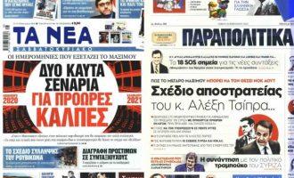 Πρόωρες εκλογές προφητεύουν οι εφημερίδες του Μαρινάκη