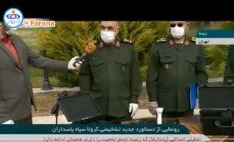 Το Ιράν υποστηρίζει ότι εφηύρε συσκευή που ανιχνεύει με μαγνητικό πεδίο τον κορωνοϊό στα 100 μέτρα